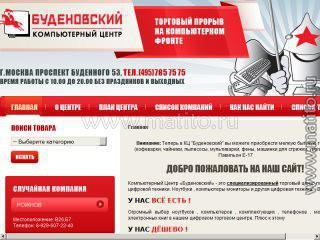 Буденовский компьютерный центр